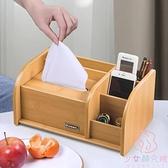 面紙盒抽紙盒 家用客廳創意紙巾盒多功能遙控器茶幾雜物收納盒 【少女顏究院】