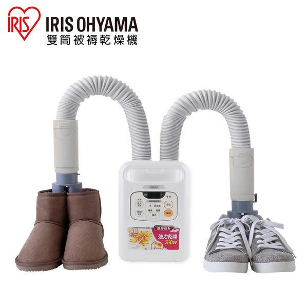 日本 生活家電 烘乾 乾燥機【U0204】Iris Ohyama Quilt Fryer雙筒被褥乾燥機(兩色) 完美主義
