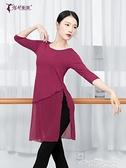 舞蹈服中長款舞蹈練功服上衣女莫代爾現代舞古典舞中國舞訓練服裝形體服  雲朵 上新