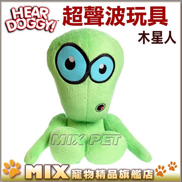 ◆MIX米克斯◆Hear Doggy. 超聲波玩具5200-木星人,防咬技術,超級強韌耐咬布料,專為粗魯狗設計