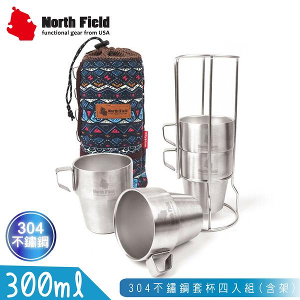 【North Field 美國 民族風304不鏽鋼套杯四入組(含架)《藍》】280/飲料杯/環保杯/登山露營咖啡杯