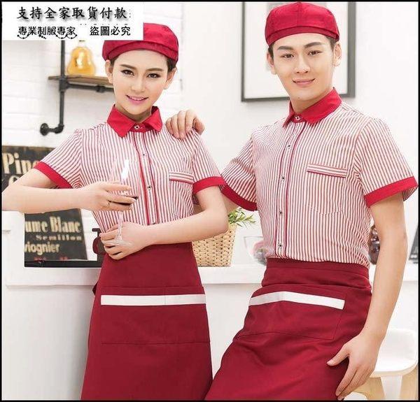 小熊居家速食店麥當勞條紋工作服 印字襯衫短袖 漢堡店夏季工作服男女服裝特價