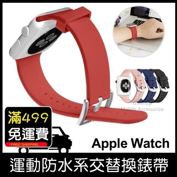矽膠錶帶 Apple Watch 1/2/3/4/5代 替換帶 錶帶 38/40/42/44mm 運動 防水 手錶帶