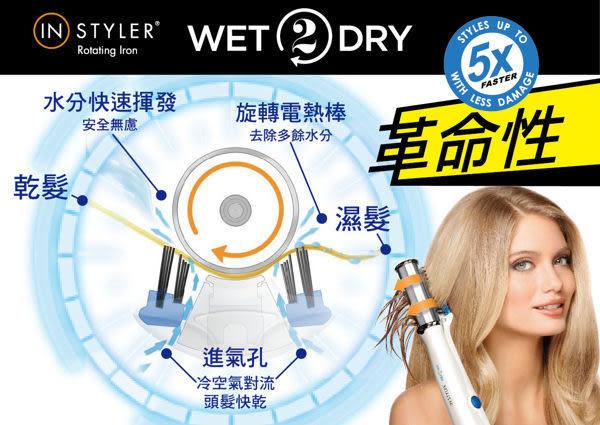 【Instyler】 美國 Wet2Dry 乾濕兩用負離子造型美髮神器