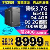【8999元】全新第八代INTEL雙核3.7G高速4G遊戲2G獨顯免費升級240G SSD可升I3 I5 I7可刷卡