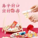 100只 牛軋糖機封袋包裝袋糖紙雪花酥烘焙封口糖果紙【淘嘟嘟】