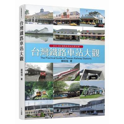 台灣鐵路車站大觀(The Practical Guide of Taiwan Railway Stations)