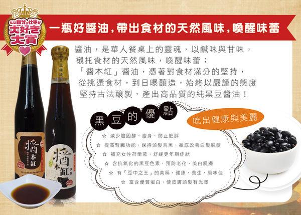 【醬本缸】365天甕藏黑豆醬油組(甕藏黑豆醬油X3+陳年青露醬油X3 共6瓶)