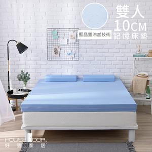 House Door 抗菌防螨10cm藍晶靈涼感舒壓記憶床墊-雙人天空藍