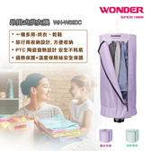 WONDER旺德 吊掛式烘衣機 WH-W08DC