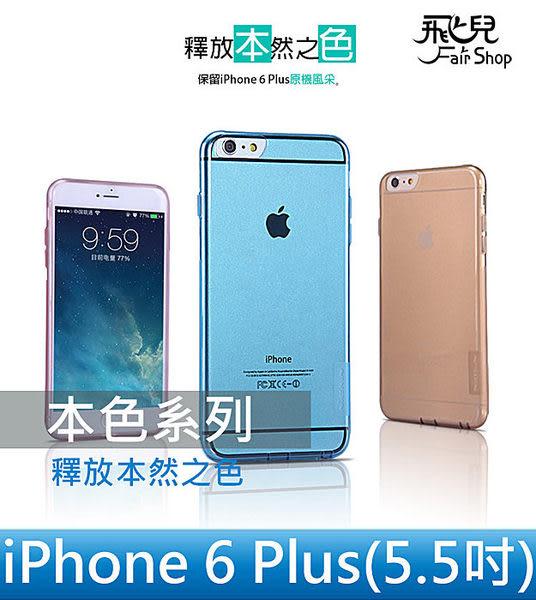 【妃凡】原味質感! NILLKIN APPLE iPhone 6 6s Plus 5.5吋 本色系列 TPU軟套 軟殼 果凍套 透色套 手機殼