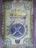 【書寶二手書T2/一般小說_C26】不死煉金術師-深不可測的女巫師3_麥可史考特