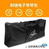 電子琴包琴包可手提可背兩用型便攜加厚61鍵防水電子琴包