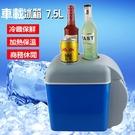 小冰箱 7.5L車載冰箱迷你冰箱車載冷暖箱電子冰箱車用冰箱保溫