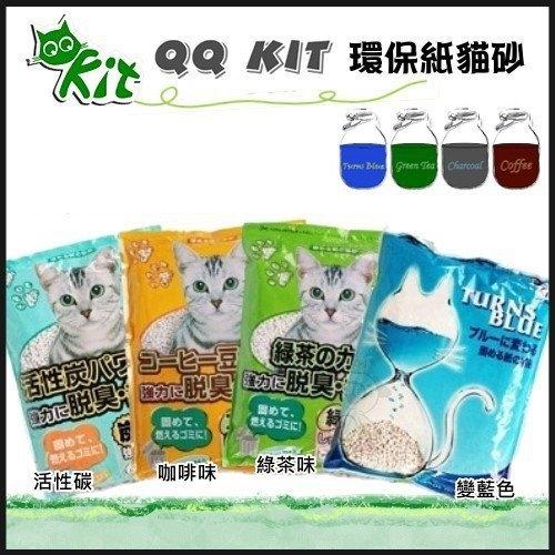 『寵喵樂旗艦店』【三包組】QQ KIT《環保紙貓砂-變藍色環保紙砂》7L