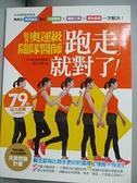 【書寶二手書T6/體育_FAW】跟著奧運級隨隊醫師跑走就對了_葉文凌