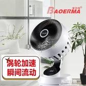 空氣循環扇Baoerma電風扇循環扇家用渦輪空氣對流扇立體搖頭靜音台式電風扇 220V NMS陽光好物