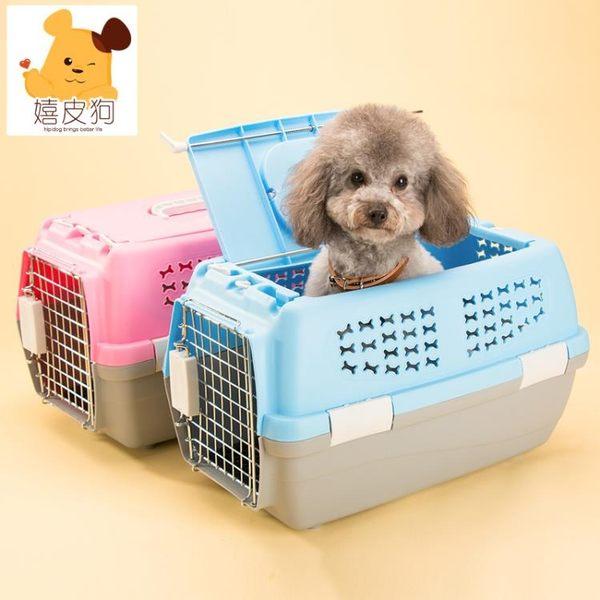 寵物航空箱大中小型狗狗貓咪托運箱貓咪便攜籠子泰迪比熊狗籠空運