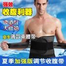 男士收腹帶束腰收腰塑腰帶緊身塑身衣減啤酒肚鋼板健身運動護腰帶【MS_SL109】