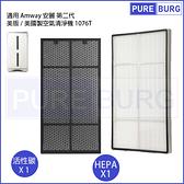 適用Amway安麗逸新第二代 2.5代 101076-T 10-1078 Atmoshpere空氣清淨機 HEPA濾芯+2.5公分厚活性碳組