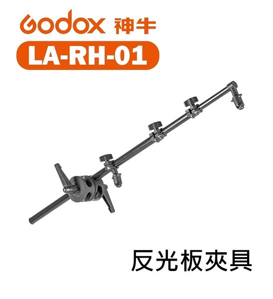 【EC數位】Godox 神牛 LA-RH-01 反光板夾具 RH-01 CRANK LS 橫臂支架 不含燈架