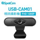 SpotCam USB CAM-01 FHD1080P 視訊攝影機 Webcam 遠距教學 遠距會議