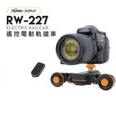 樂華 ROWA RW-227 可遙控電動軌道車 電動滑軌  【公司貨】