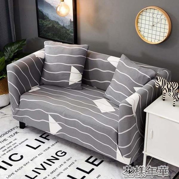 沙發套組合沙發罩全蓋全包萬能套1 2 3客廳三人座套彈力緊包沙發套 花樣年華