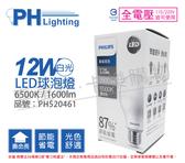 PHILIPS飛利浦 LED 12W 6500K 白光 E27 全電壓 易省 球泡燈 _ PH520461
