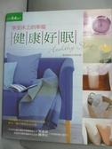 【書寶二手書T2/養生_ZDZ】健康好眠_康健雜誌