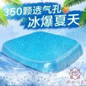 凝膠坐墊辦公室夏季透氣冰墊座墊柔性蜂窩座墊子【櫻田川島】