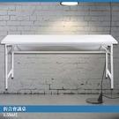 【辦公必備】 會議桌 白面板 折合式 375-8 折疊式 摺疊桌 折合桌 摺疊會議桌 辦公桌 辦公培訓桌