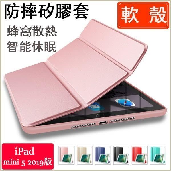 三折軟殼 蘋果 iPad mini 5 2019 平板皮套 智能休眠 防摔 支架 全包邊 三折皮套 超薄 硅膠軟殼 保護套