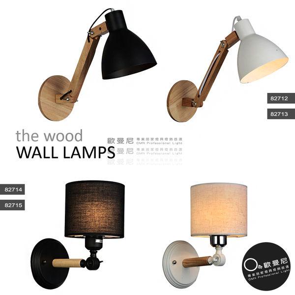 壁燈★木藝生活 原木布罩 低調奢華感 (白色) 壁燈✦燈具燈飾專業首選✦歐曼尼✦