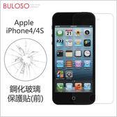 《不囉唆》iPhone4/4S鋼化玻璃保護貼 0.33mm(前) 手機螢幕保護膜 貼膜【A274494】
