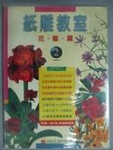 【書寶二手書T7/設計_ZAF】紙雕教室-花藝篇