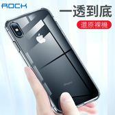ROCK 蘋果 iPhone Xs XR Xs Max 手機殼 初系列 保護套手機殼 防摔全透明 不擠壓 保護殼