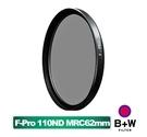 【B+W】F-Pro 110 ND MRC 62mm 多層鍍膜減光鏡