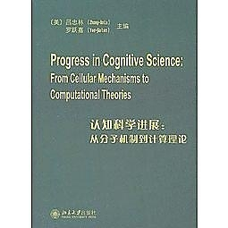 簡體書-十日到貨 R3Y【認知科學進展:從分子機制到計算理論Progress in Cognitive Science】 97...