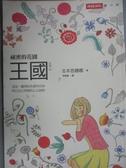 【書寶二手書T2/翻譯小說_OEI】王國vol.3 祕密的花園_吉本芭娜娜