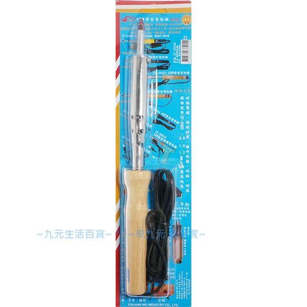【九元生活百貨】川武CF-20348 木柄筆型電烙鐵/80W 焊槍 鉻鐵