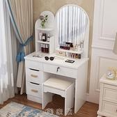 化妝桌 梳妝臺小戶型迷你組裝簡約現代化妝桌臥室簡易柜網紅經濟型化妝臺 現貨快出