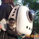 貓包寵物背包外出便攜帶太空透氣小狗狗貓書包喵籠子【淘嘟嘟】