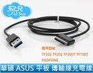 【飛兒】 原廠型 華碩 ASUS 平板 TF101 TF201 TF300T TF700T PADFONE 充電線 傳輸線 1M USB 3.0