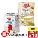 EasiYo 優格粉 (香蕉) 230gX10包 贈 EasiYo 優格機 X1 (紐西蘭原裝進口) 專品藥局【2018077】