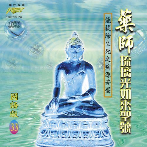 國語版 33 藥師琉璃光如來聖號 CD (音樂影片購)
