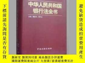 二手書博民逛書店罕見中華人民共和國銀行法全書 魏盛鴻,周升業主編 一版一印Y17