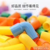 兒童水管道積木塑料玩具3-6周歲益智男孩1-2歲女孩寶寶拼裝拼插  YYJ梦想生活家