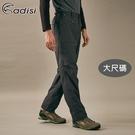 ADISI 男防水透氣保暖長褲AP1821040-1 (3XL) 大尺碼 /  城市綠洲 (防水貼條、刷毛、TPU膜)