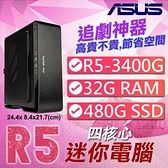 【南紡購物中心】華碩蕭邦系列【mini姜維】AMD R5 3400G四核 迷你電腦(32G/480G SSD)